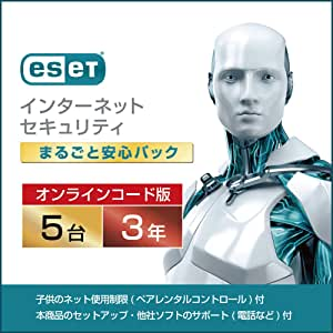 ESETインターネット セキュリティ(最新)【子供ネット使用管理付】【本商品のセットアップ・他社ソフト含むPC関係のサポート(電話など)付】|まるごと安心パック|5台3年版|オンラインコード版|Win/Mac/Android対応