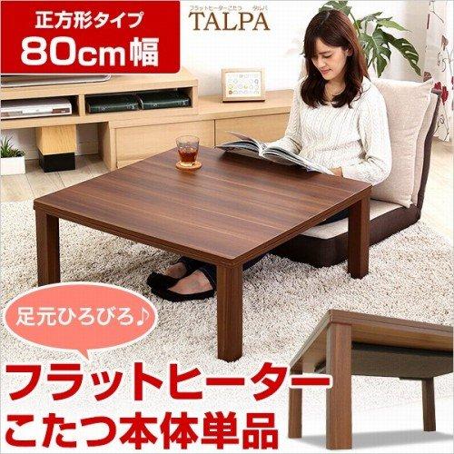 フラットヒーターこたつ【-Talpa-タルパ(正方形・80cm幅)】(こたつテーブル単品)