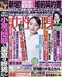 週刊女性自身 2021年 6/8 号 [雑誌]