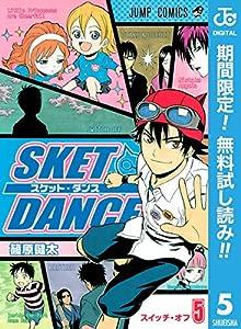 SKET DANCE モノクロ版【期間限定無料】 5 (ジャンプコミックスDIG...