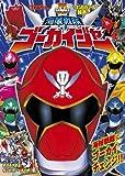 海賊戦隊ゴーカイジャー 1 (てれびくんギンピカシール絵本  スーパーV戦隊シリーズ)