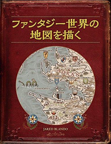 ファンタジー世界の地図を描くの詳細を見る