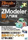 ZBrushでメカを作る! ZModeler超入門講座