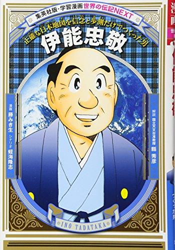 学習漫画 世界の伝記 NEXT  伊能忠敬   正確な日本地図を信念と歩測だけでつくった男