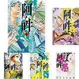 阿・吽 コミック 1-7巻 セット