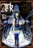 Ark 3 (ガンガンWINGコミックス)