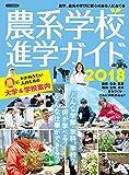 農系学校進学ガイド2018 (イカロス・ムック)