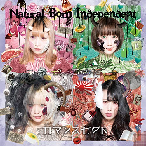 Natural Born Independent / ロマンスセクト