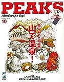 PEAKS (ピークス) 2014年 10月号