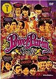 パワー☆プリン DVD vol.1[DVD]