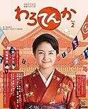 連続テレビ小説 わろてんか Part2 (NHKドラマ・ガイド)