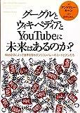 グーグルとウィキペディアとYouTubeに未来はあるのか?―Web2.0によって世界を狂わすシリコンバレーのユートピアンたち