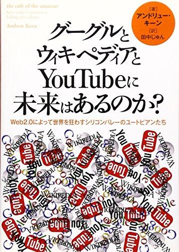 グーグルとウィキペディアとYouTubeに未来はあるのか?―Web2.0によって世界を狂わすシリコンバレーのユートピアンたちの詳細を見る