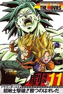DRAGON BALL THE MOVIES #11 ドラゴンボールZ 超戦士撃破!!勝つのはオレだ [DVD]