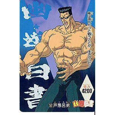 幽遊白書 52 戸愚呂(弟) シングルカード