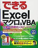 (無料電話サポート付)できるExcel マクロ&VBA 作業の効率化&スピードアップに役立つ本 2016/2013/2010/2007対応 (できるシリーズ)