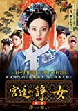 宮廷の諍い女DVD-BOX第1部 画像
