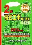 2級電気工事施工管理技術検定試験問題解説集録版《2015年版》