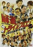 麻雀トライアスロン2013 雀豪決定戦 vol.1 [DVD]