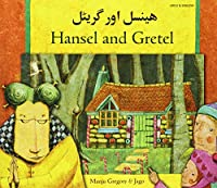 Hansel and Gretel in Urdu and English