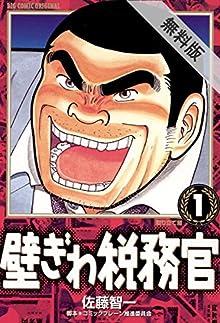 壁ぎわ税務官(1)【期間限定 無料お試し版】 (ビッグコミックス)