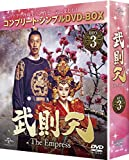 武則天 -The Empress- BOX3 (コンプリート・シンプルDVD‐BOX5,000円シリーズ) (期間限定生産) 画像