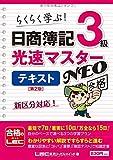 日商簿記3級 光速マスターNEO テキスト 第2版