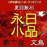 オーディオブックCD 永日小品、夢十夜、文鳥(CD6枚組)