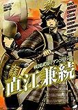 戦国武将BLアンソロジー直江兼続 (アクションコミックス)