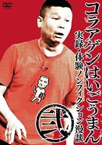 コラアゲンはいごうまん 実録・体験ノンフィクション漫談 <弐> [DVD]
