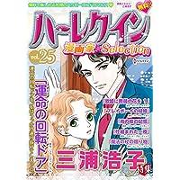 ハーレクイン 漫画家セレクション vol.25 (ハーレクインコミックス)