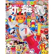幼稚園 2011年 11月号 [雑誌]