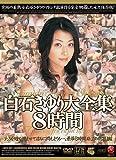 白石さゆり大全集8時間 [DVD]