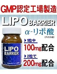 リポバリア (α-リポ酸、ビタミンE、葉酸配合サプリメント)