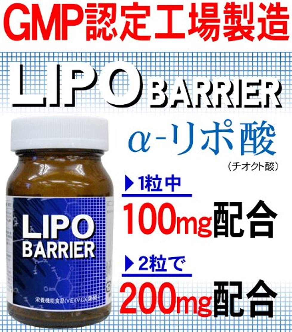 パンチ日記高架リポバリア (α-リポ酸、ビタミンE、葉酸配合サプリメント)
