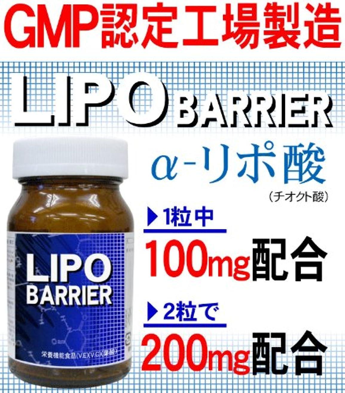 失効エーカー戸口リポバリア (α-リポ酸、ビタミンE、葉酸配合サプリメント)