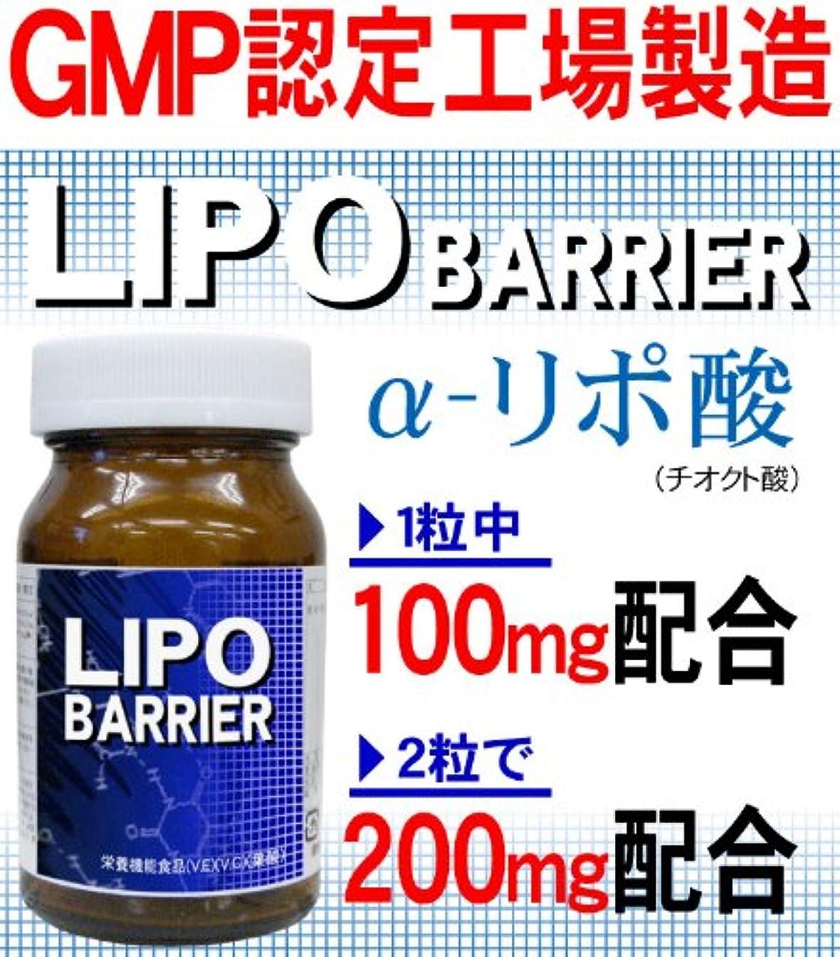 枠売り手下にリポバリア (α-リポ酸、ビタミンE、葉酸配合サプリメント)