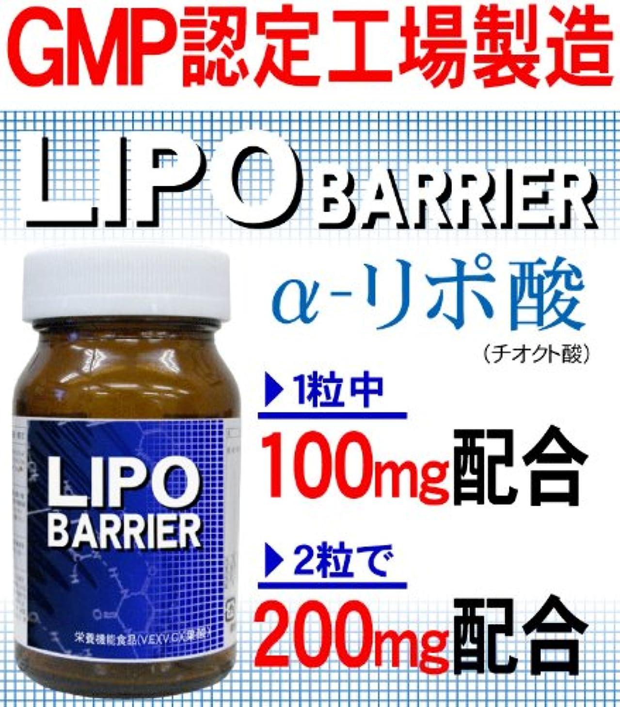 リフト不公平高尚なリポバリア (α-リポ酸、ビタミンE、葉酸配合サプリメント)