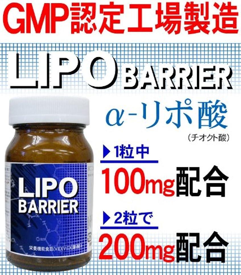 疲れた傑作感情リポバリア (α-リポ酸、ビタミンE、葉酸配合サプリメント)