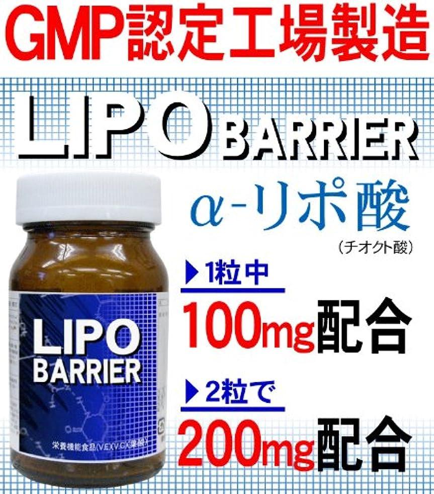 市長続編推進力リポバリア (α-リポ酸、ビタミンE、葉酸配合サプリメント)