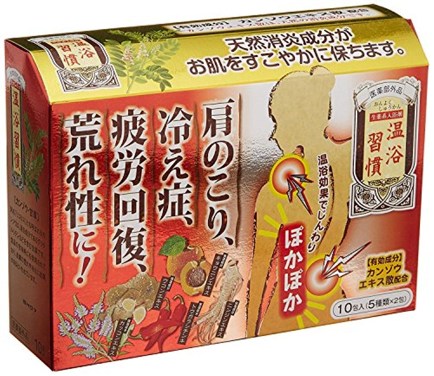 粉砕する日没同様の薬用入浴剤 温浴習慣 10包入 30g×10包 (医薬部外品) 【4点セット】