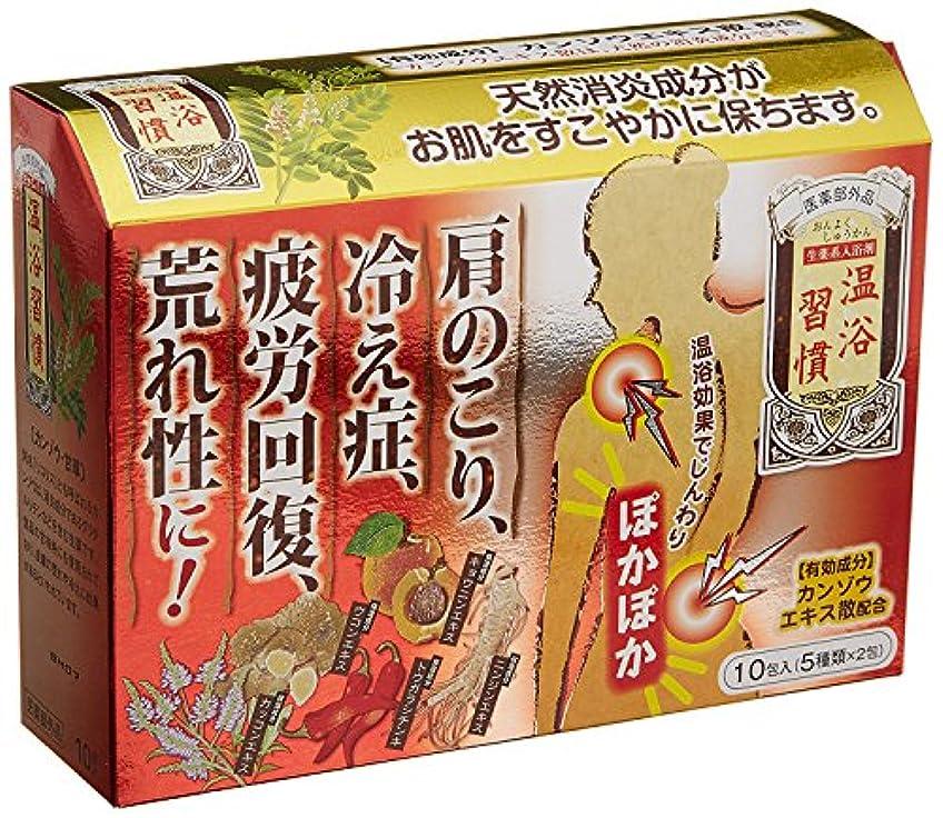 薬用入浴剤 温浴習慣 10包入 30g×10包 (医薬部外品) 【4点セット】