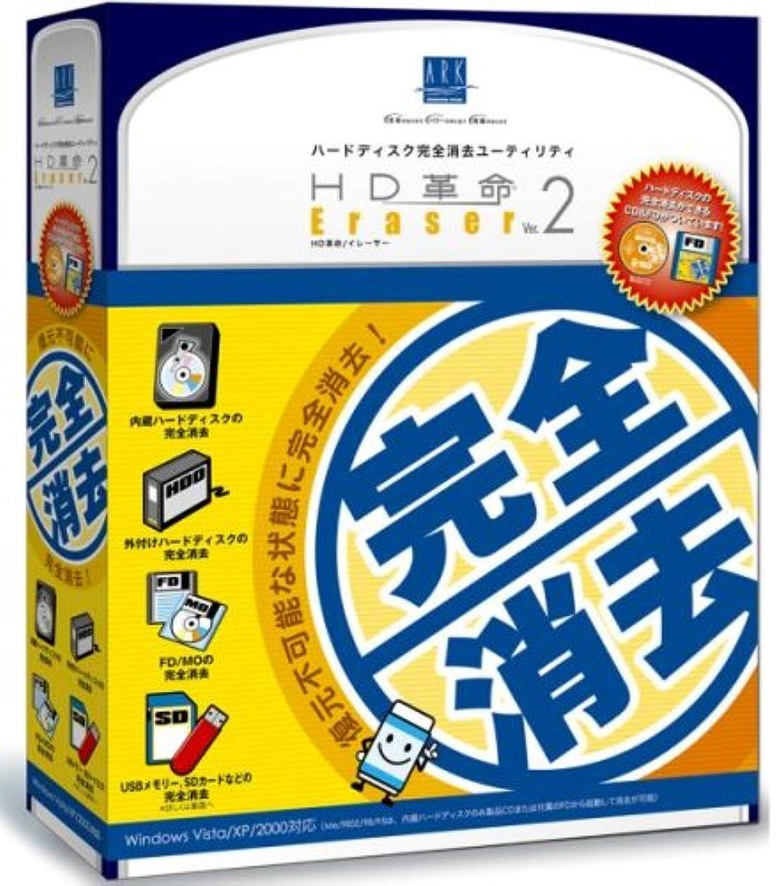 HD革命/Eraser Ver.2