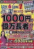 たった1000円で億万長者!!超攻略BOOK2019 (コアムックシリーズ) 画像
