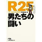 R25 男たちの闘い (日経ビジネス人文庫)
