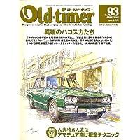 Old-timer (オールドタイマー) 2007年 04月号 [雑誌]