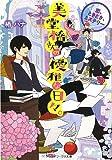 美堂橋さん / 椿ハナ のシリーズ情報を見る
