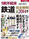 週刊東洋経済臨時増刊 鉄道完全解明2014 [雑誌]