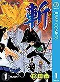 斬 1 (ジャンプコミックスDIGITAL)