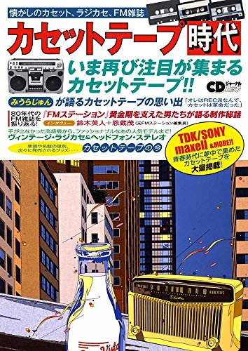 カセットテープ時代 (CDジャーナルムック)